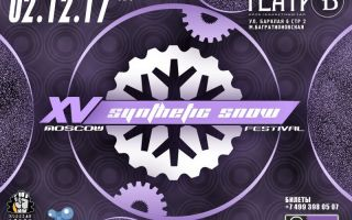 XV Synthetic Snow Festival (Театръ)